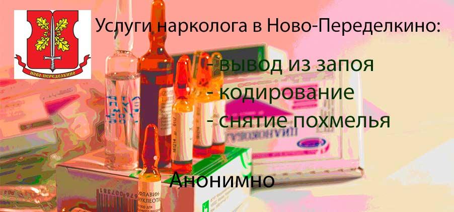 Нарколог переделкино
