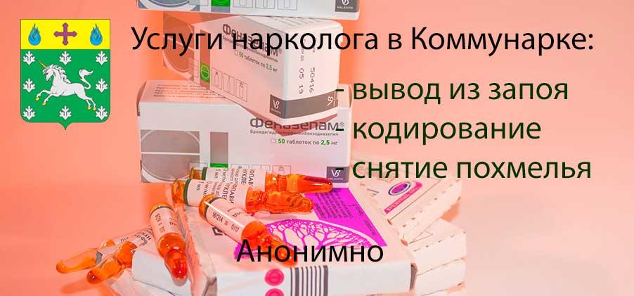 Нарколог Коммунарка