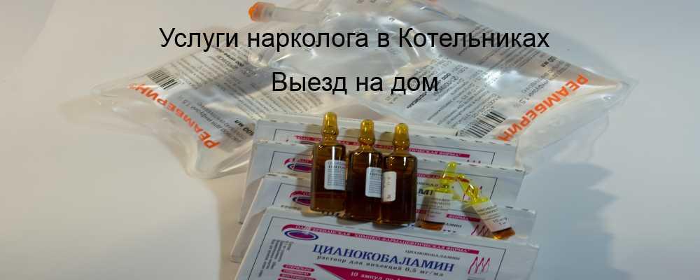 Нарколог Котельники