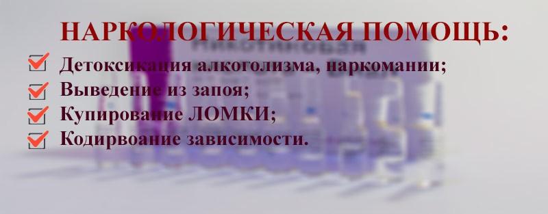 Наркологическая помощь Москва