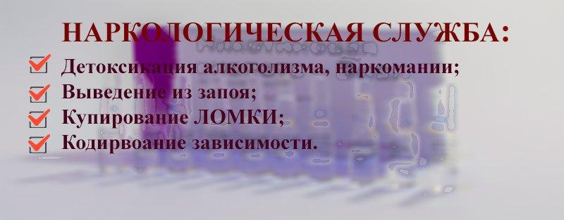 Наркологическая служба Москвы