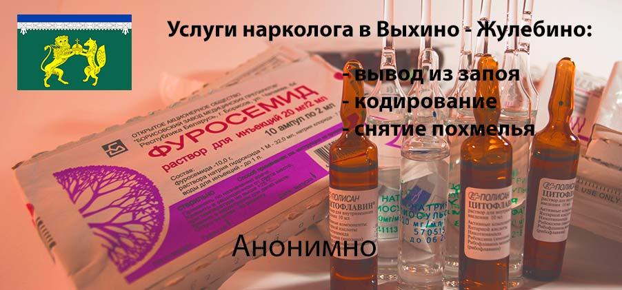 Нарколог Выхино