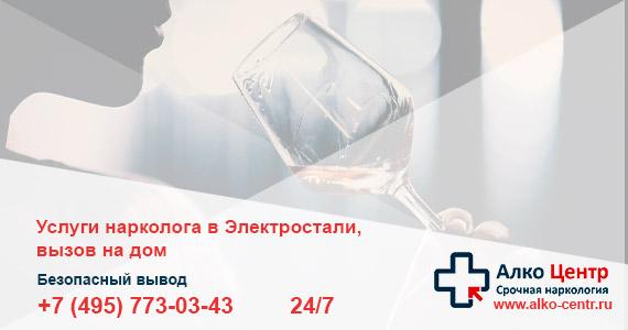 Наркология электросталь наркологическая клиника ферзикова