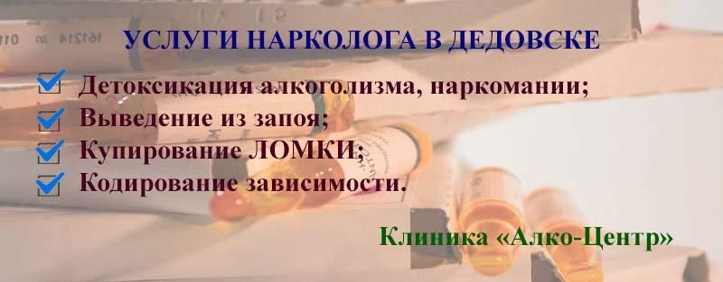 Нарколог Дедовск