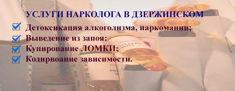 Нарколог Дзержинский