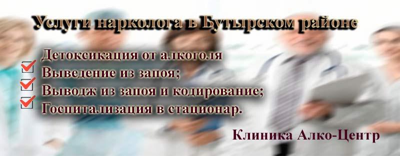 нарколог бутырский район