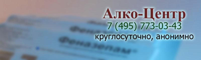 Кодирование алкоголизма в Алексеевском районе