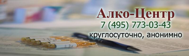 Кодирование алкоголизма в Бирюлево