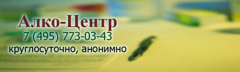 Кодирование алкоголизма в Даниловском районе