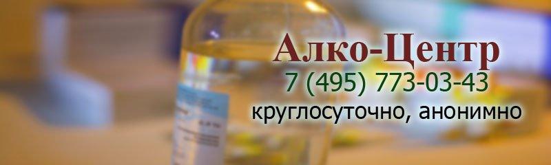 Кодирование алкоголизма в Дорогомилово