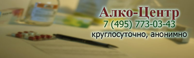 Кодирование алкоголизма и наркомании в Гольяново