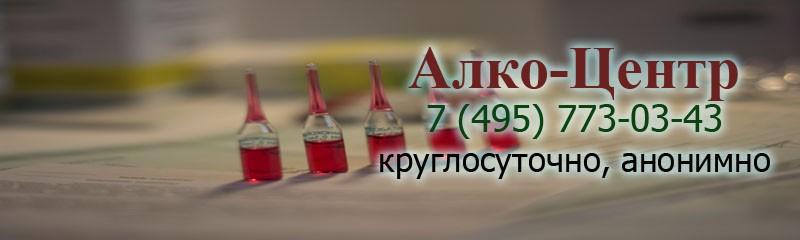 Кодирование алкоголизма в Войковском районе