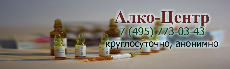 Лечение алкоголизма в Бабушкинском районе