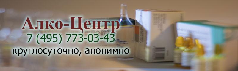 Лечение алкоголизма и наркомании в Богородском, реабилитация