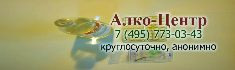 Лечение алкоголизма и наркомании в Гольяново, реабилитация