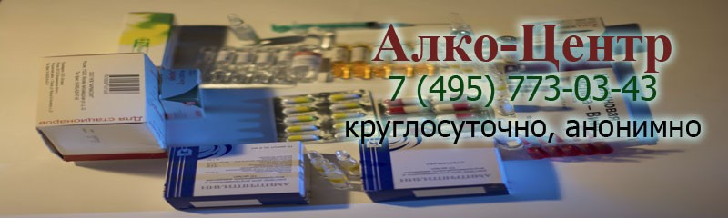 Лечение алкоголизма в Войковском районе
