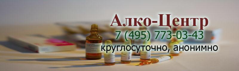 Анонимное лечение алкоголизма в нновгороде