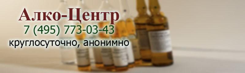 Лечение алкоголизма в Алексеевском районе