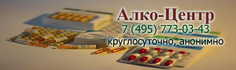 Наркологическая клиника в Бирюлево