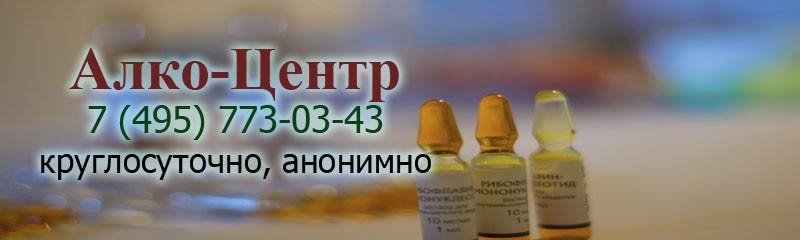 Наркологическая клиника в Даниловском районе
