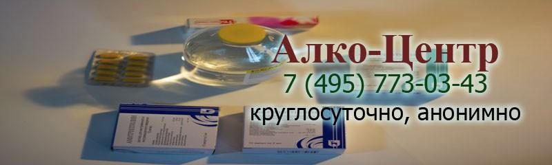 Наркологическая клиника в Гольяново