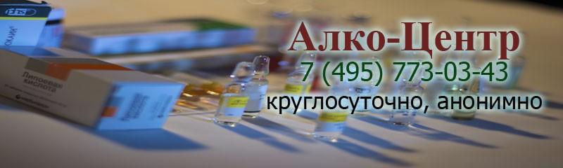 Наркологическая клиника в Войковском районе