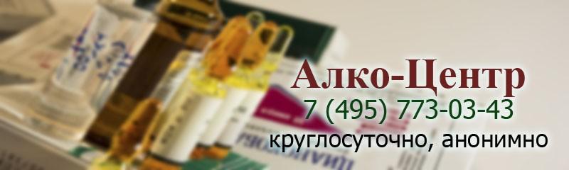 Нарколог в Алексеевском районе