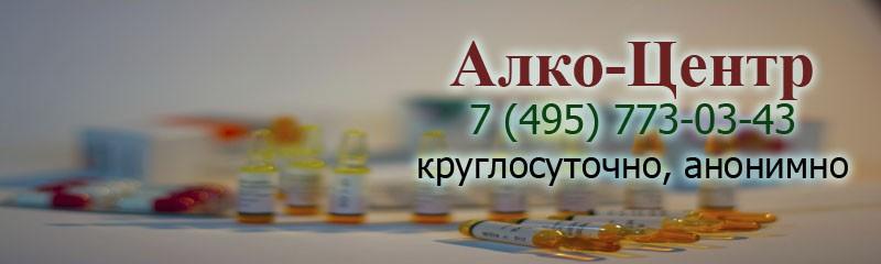 Нарколог в Бабушкинском районе