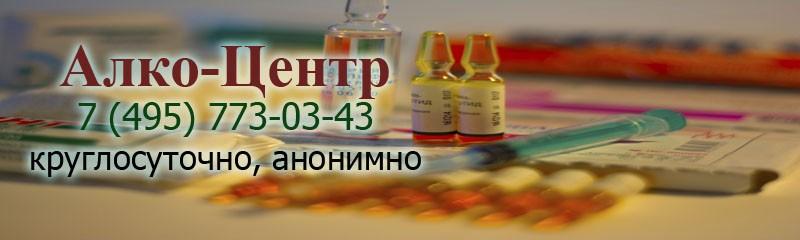 Нарколог в Бирюлево