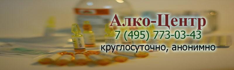 Нарколог в Гольяново