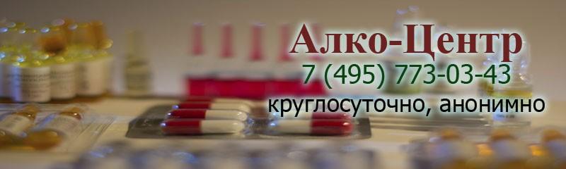 Нарколог в Войковском районе