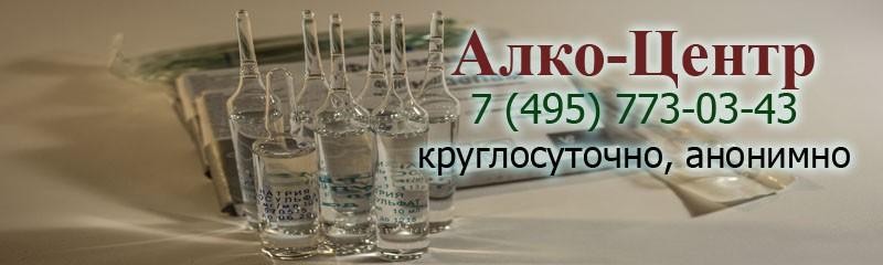 Вывод из запоя в Алексеевском районе