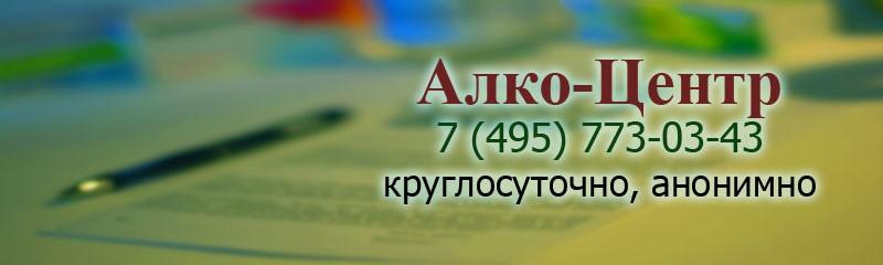 Вывод из запоя в Даниловском районе