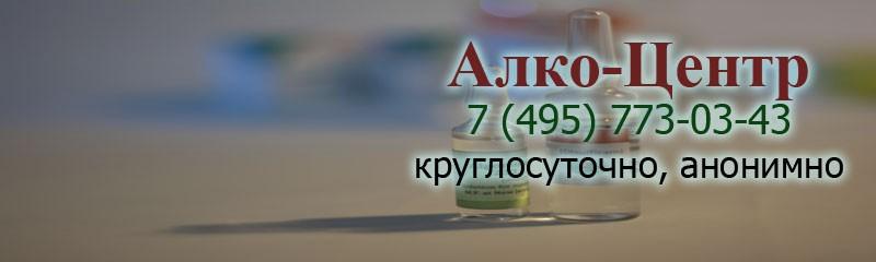 Вывод из запоя в стационаре и на дому в Войковском районе