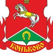 Коньково