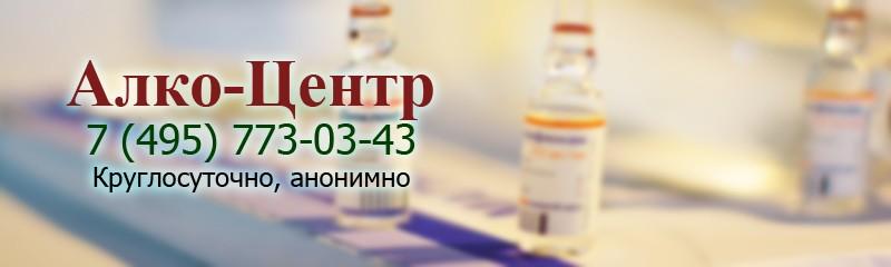 Наркологическая клиника в Капотне, стационар