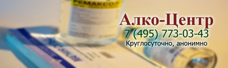 Наркологическая клиника в Замоскворечье
