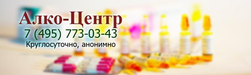 Наркологическая клиника в Зюзино