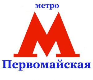 метро Первомайская