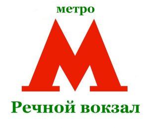 метро Речной вокзал