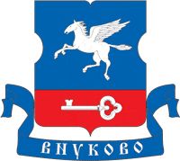 Внуково