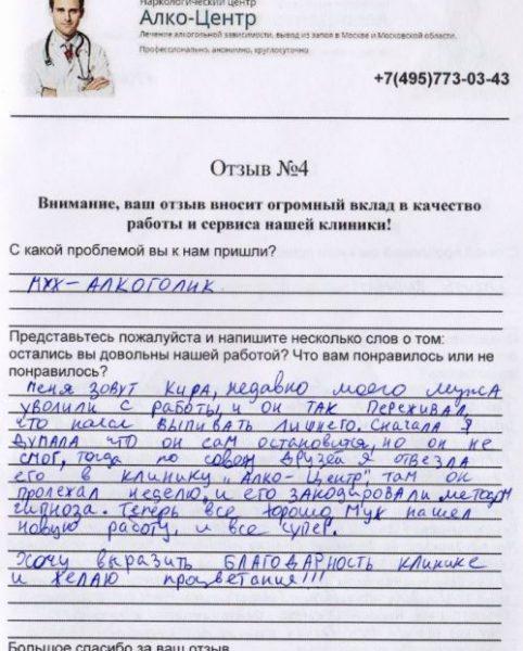 kniga-otzyvov6