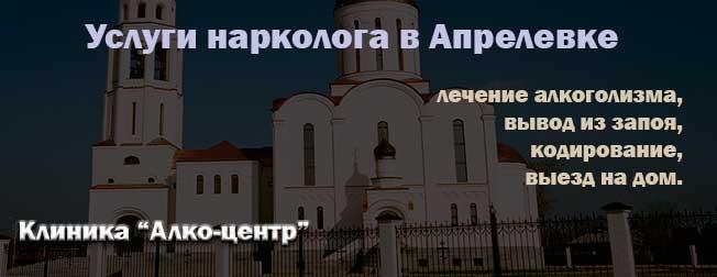 нарколог апрелевка