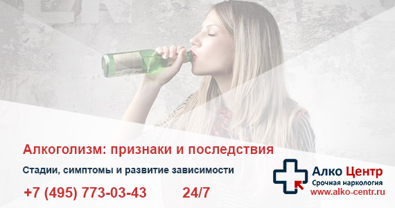 Алкоголизм: признаки и последствия