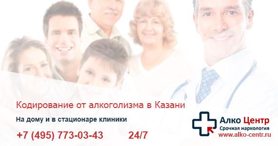 Кодирование алкоголизма в Казани