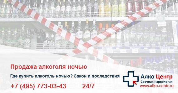 Продажа алкоголя ночью - где и как
