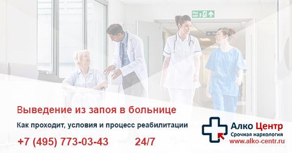 Как происходит выведение из запоя в больнице