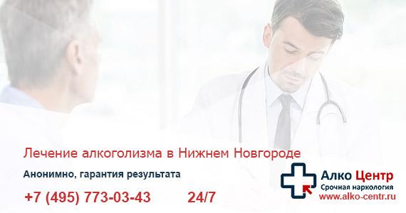 Лечение алкоголизма в Нижнем Новгороде в наркологической клинике Алко-Центр