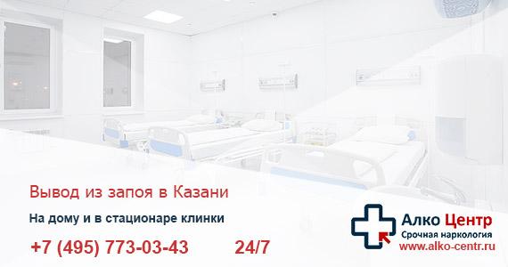 Экстренная наркологическая помощь в Казани: вывод из запоя на дому, в стационаре