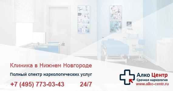 Наркологическая клиника Нижний Новгород
